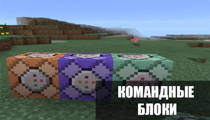 Командные блоки в Minecraft PE 1.12.0.14