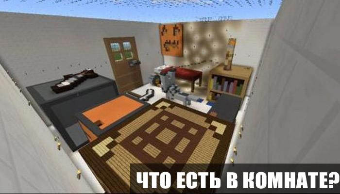 Содержимое комнаты на карте на комнату для Майнкрафт ПЕ