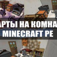 Скачать карту на Комнату для Minecraft PE Бесплатно