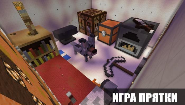 Игра Прятки на карте на комнату для Майнкрафт ПЕ