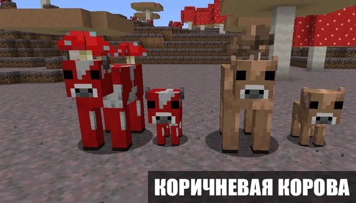 Грибная корова в Майнкрафт 1.13.0.1
