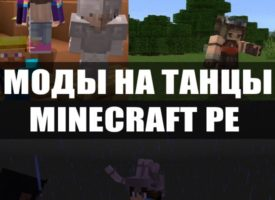 Скачать Мод на танцы для Minecraft PE Бесплатно