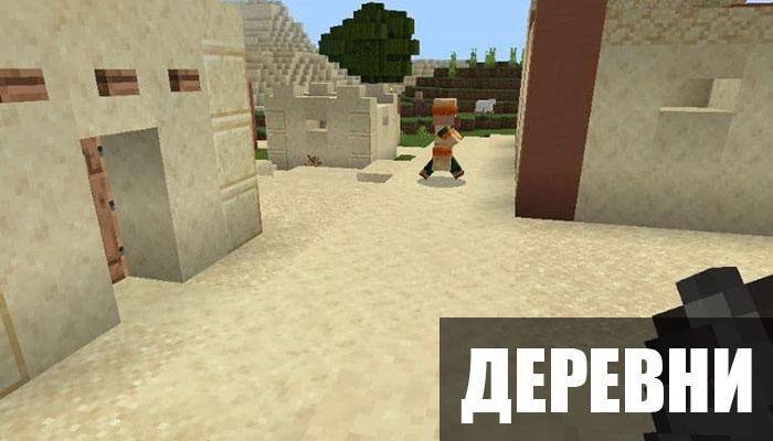 Деревни в Minecraft PE 1.11.0.5