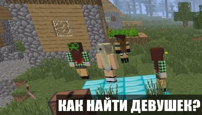 Где найти девушек в моде для Minecraft PE
