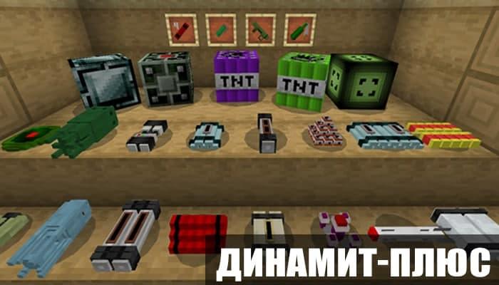 Мод на динамит для Minecraft PE