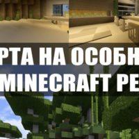Скачать карту на Особняк для Minecraft PE Бесплатно