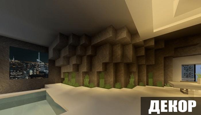 Декор на карте на особняк для Майнкрафт ПЕ