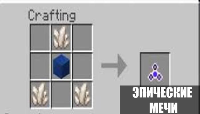 Мод на эпические мечи для Minecraft PE