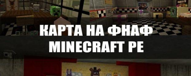 Скачать карту на ФНАФ для Minecraft PE Бесплатно