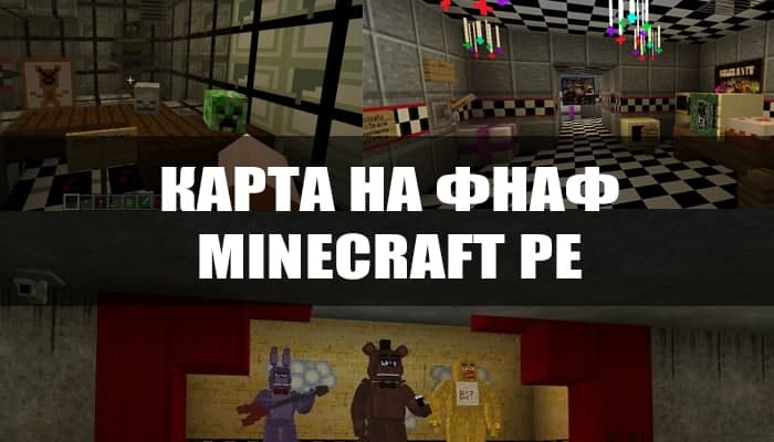 Карты на ФНАФ для Minecraft PE