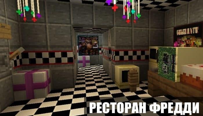 Карта на ресторан Фредди для Minecraft PE