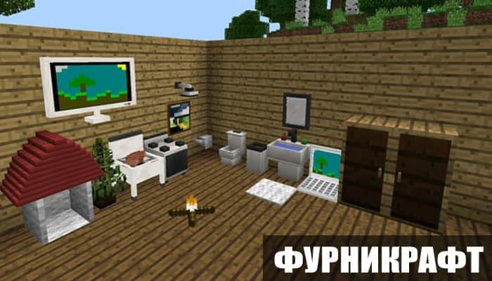Мод на фурниркрафт для Minecraft PE