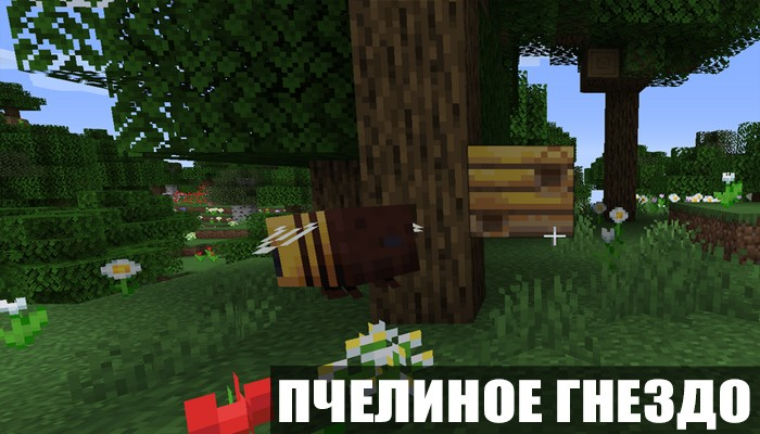 Пчелиное гнездо в Майнкрафт 1.14.1.2