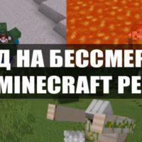 Скачать мод на Бессмертие для Minecraft PE Бесплатно