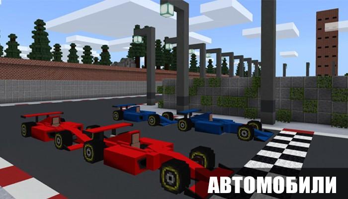 Автомобили на карте на гонки для Майнкрафт ПЕ