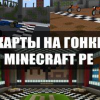 Скачать карту на Гонки для Minecraft PE Бесплатно