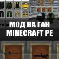 Скачать Мод на Ган для Minecraft PE Бесплатно
