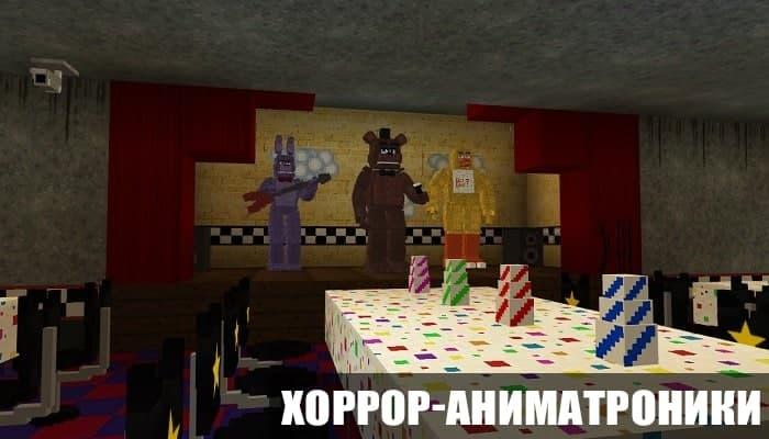 Карта на хоррор-аниматроников для Minecraft PE