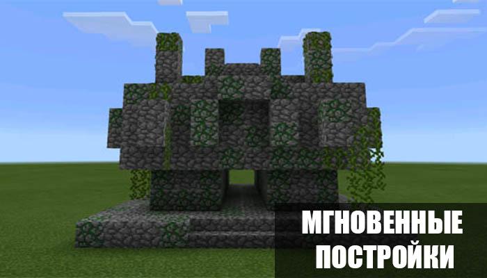 Мод на Мгновенную постройку в Minecraft PE