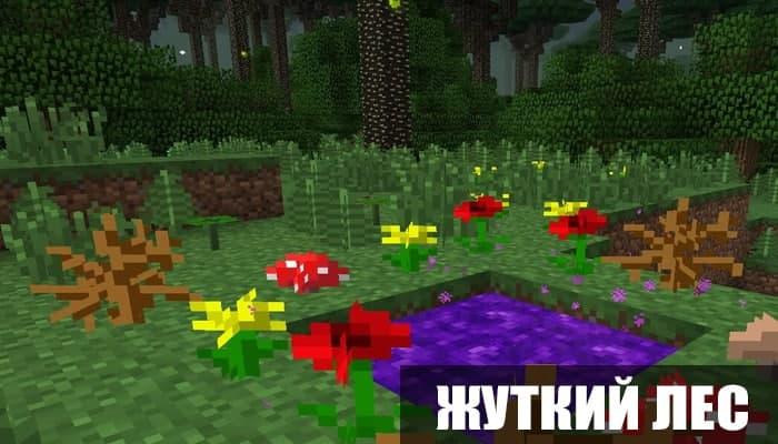 Мод на Жуткий лес для Minecraft PE