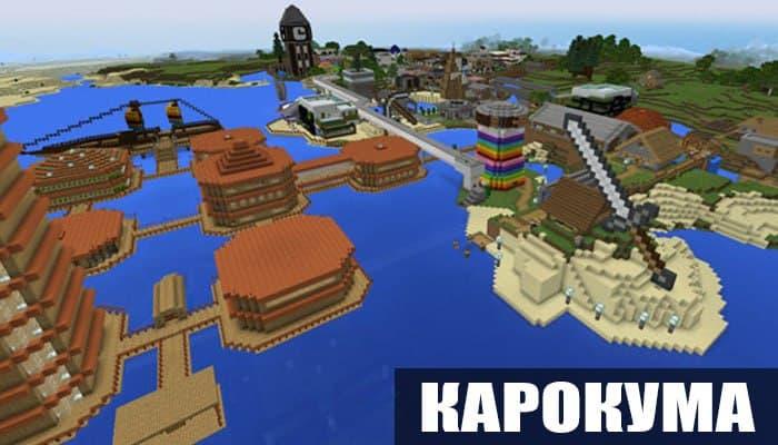 Карта на посёлок Карокума для Minecraft PE