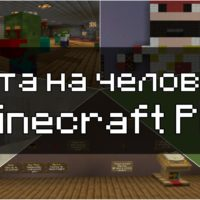 Скачать карты на человека для Minecraft PE Бесплатно