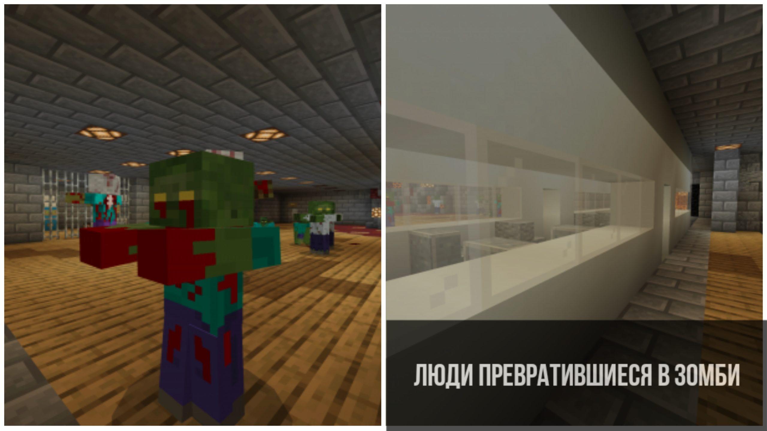 Карта на человека с сюжетом в Minecraft PE