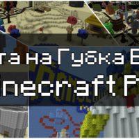Скачать карты на Губка Боба для Minecraft PE Бесплатно