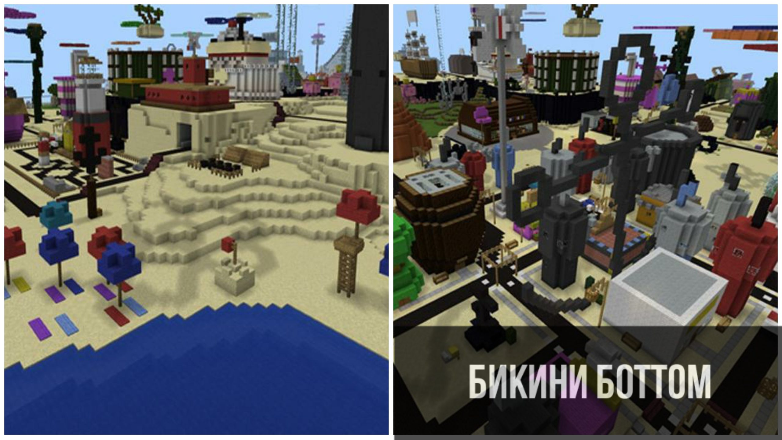Бикини Боттом в Minecraft PE