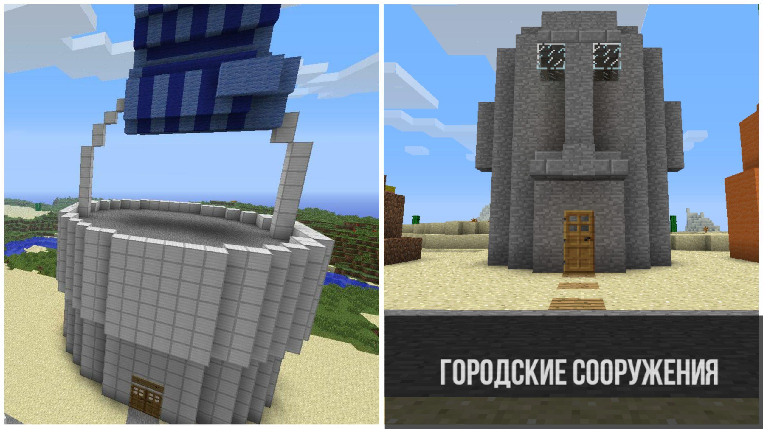 Городские сооружения в Minecraft PE