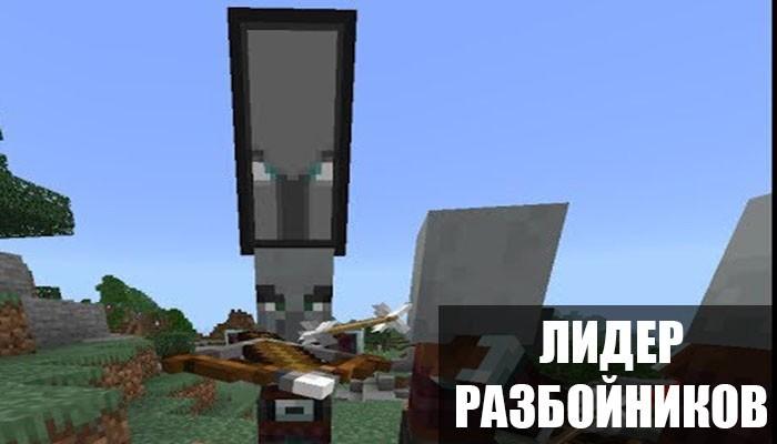 Лидер разбойников в Minecraft PE 1.12.0.9