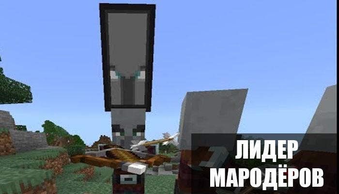 Лидер мародёров в Minecraft PE 1.11.0