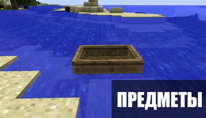 Предметы в Minecraft PE 0.11.1