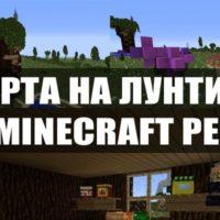 Скачать карту на Лунтика для Minecraft PE Бесплатно