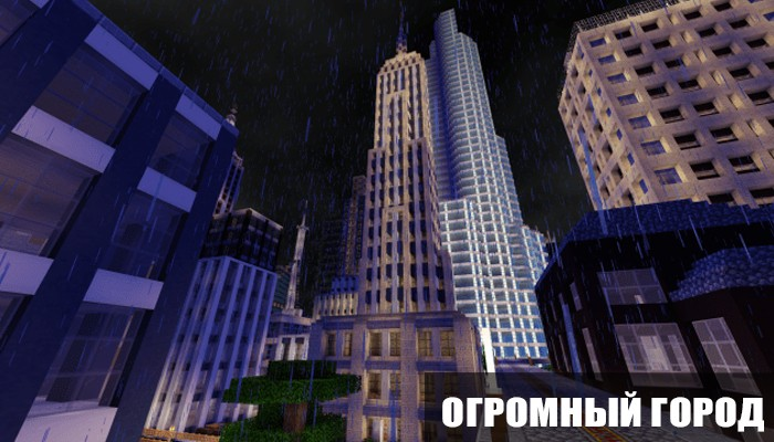 Огромный город на карте на мегаполис для Майнкрафт ПЕ