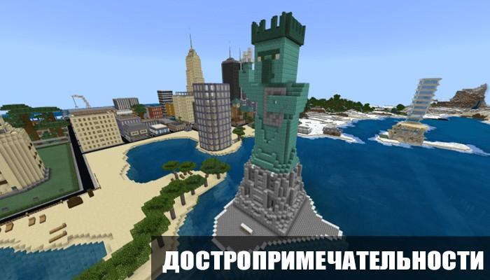 Достопримечательности на карте на мегаполис для Майнкрафт ПЕ