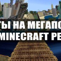 Скачать карту на Мегаполис для Minecraft PE Бесплатно