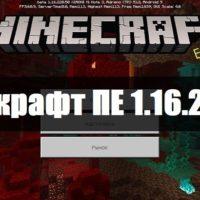 Скачать Майнкрафт 1.16.220.50 Бесплатно