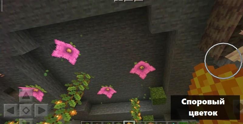 Споровый цветок в Майнкрафт ПЕ 1.16.230.52