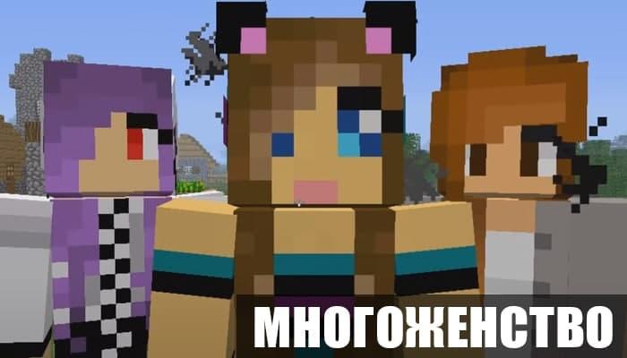 Многоженство в моде на девушек для Minecraft PE