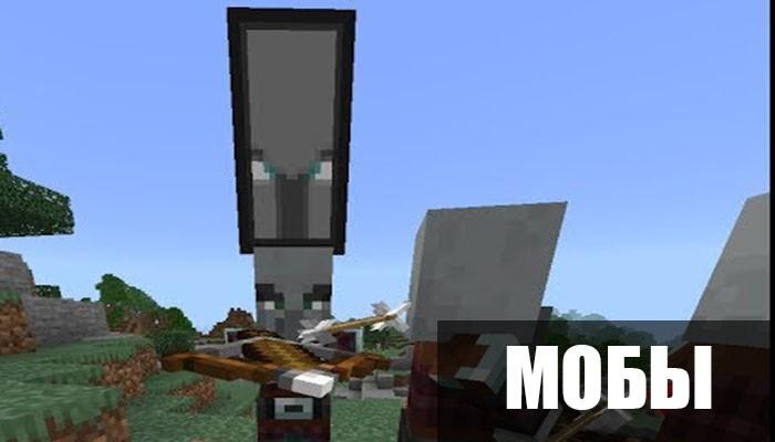 Мобы в Minecraft PE 1.11.0.5