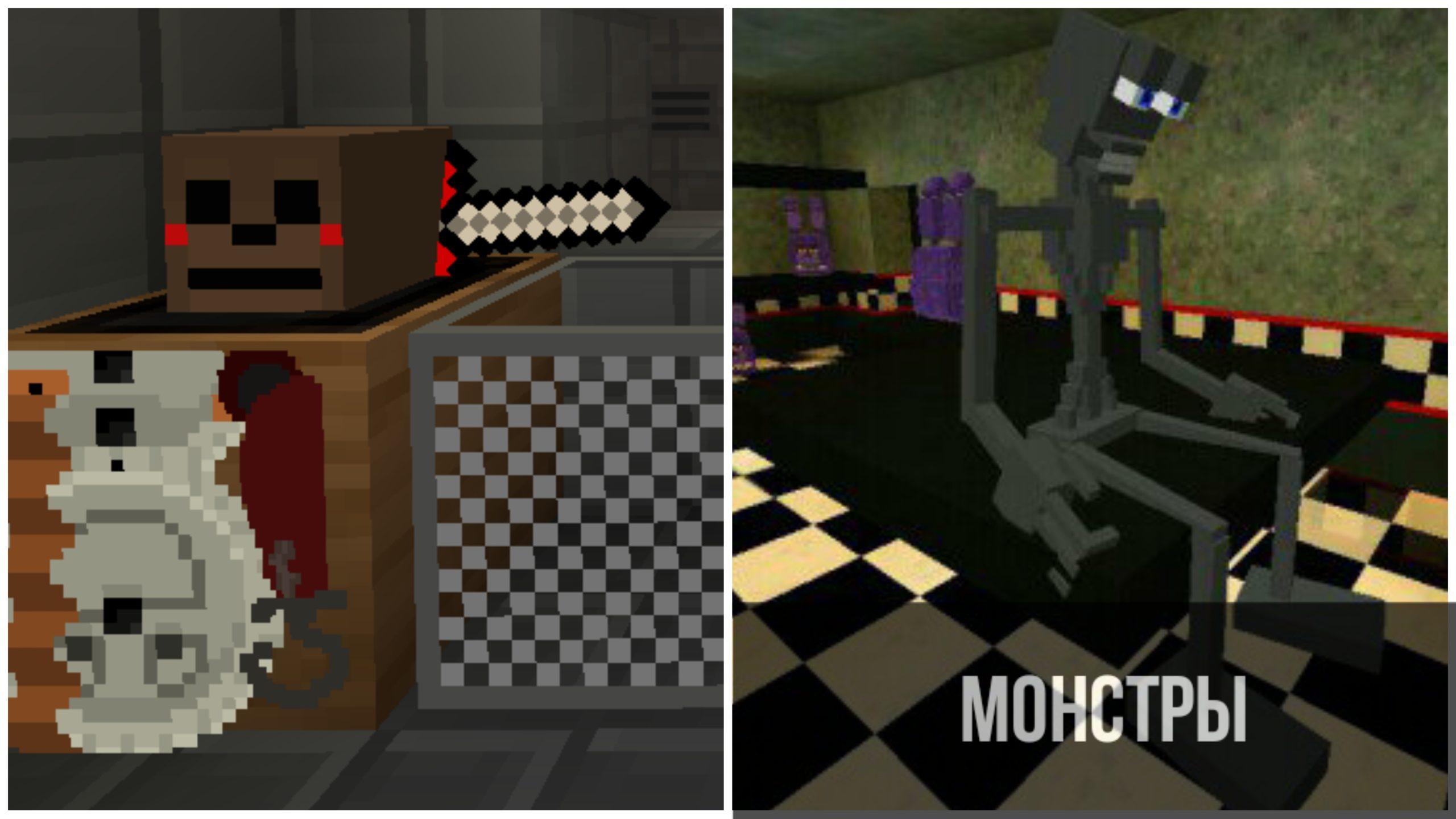 Монстры в Minecraft PE