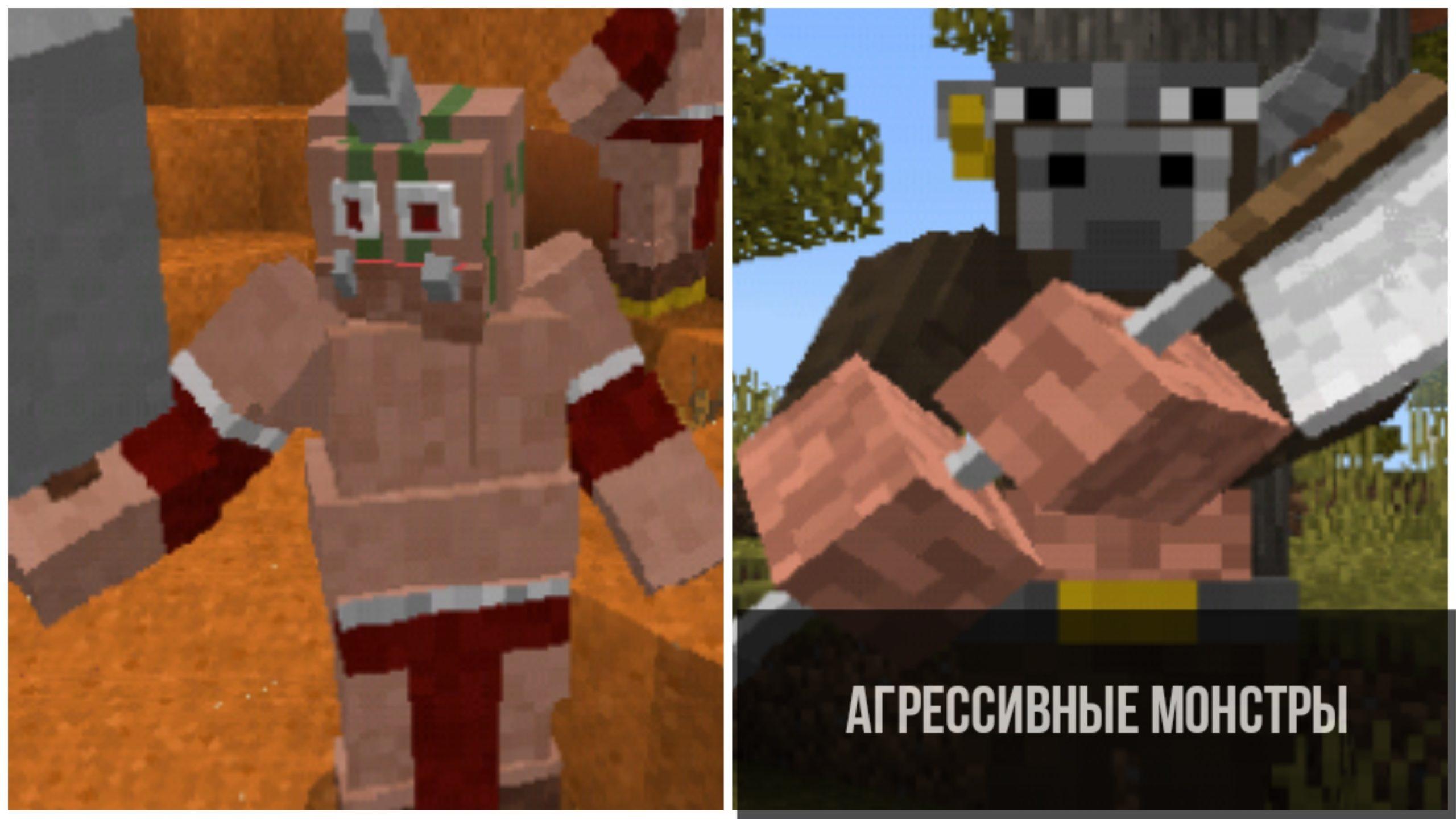 Агрессивные мобы в Minecraft PE