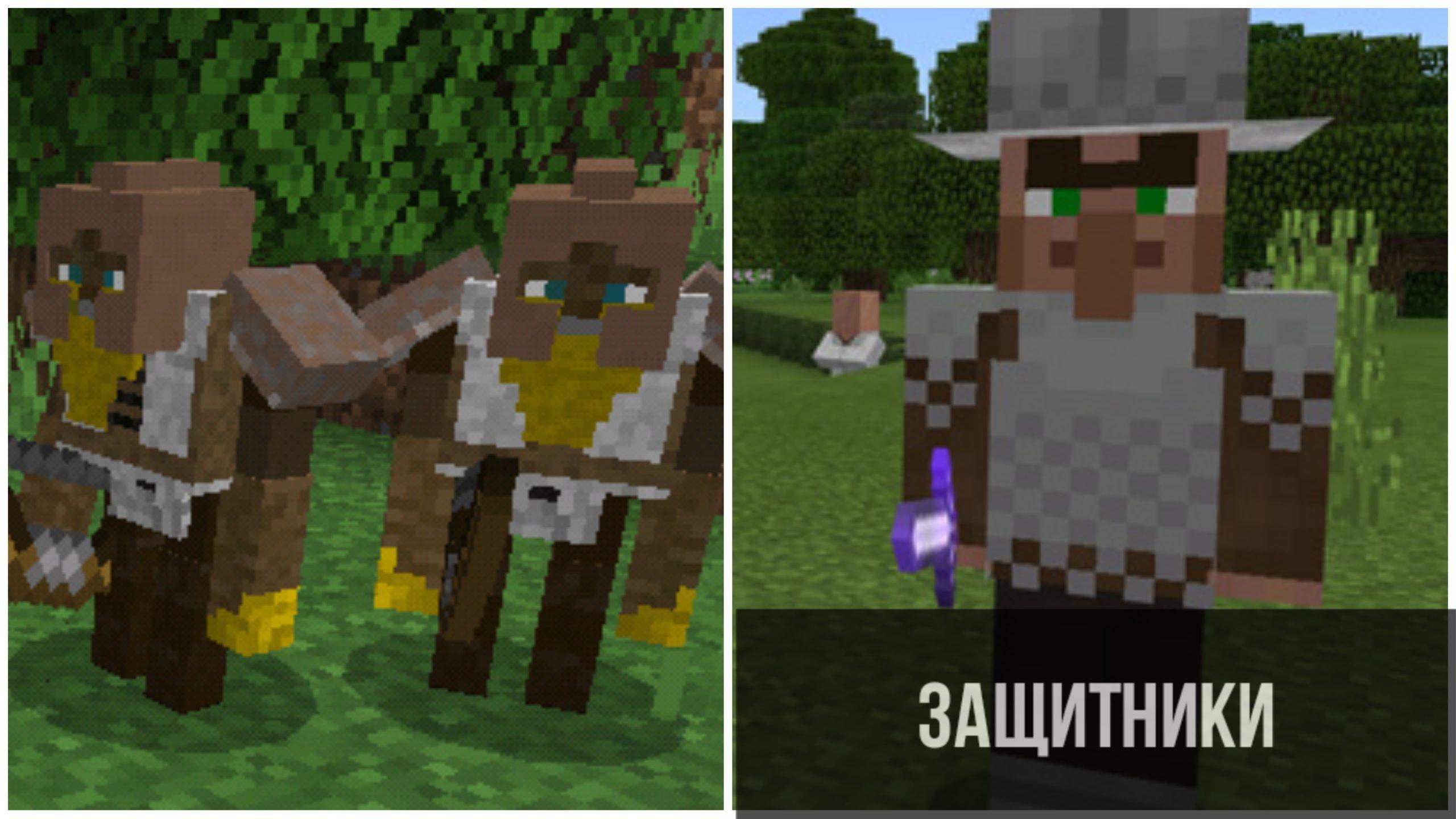 Защитники в Minecraft PE