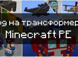Скачать моды на Трансформеры для Minecraft PE Бесплатно