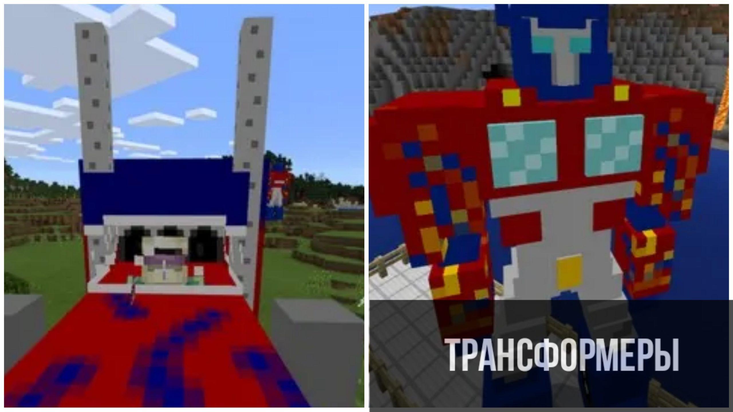 Трансформеры в Minecraft PE