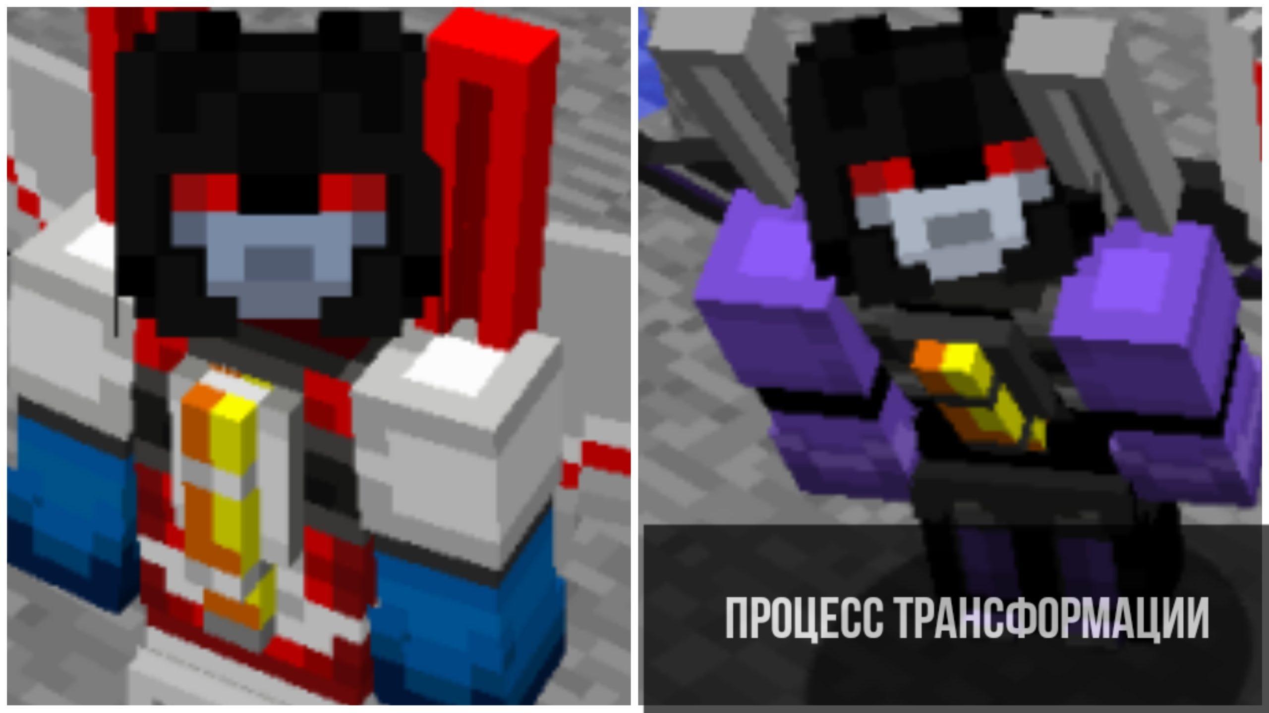Процесс трансформации в Minecraft PE