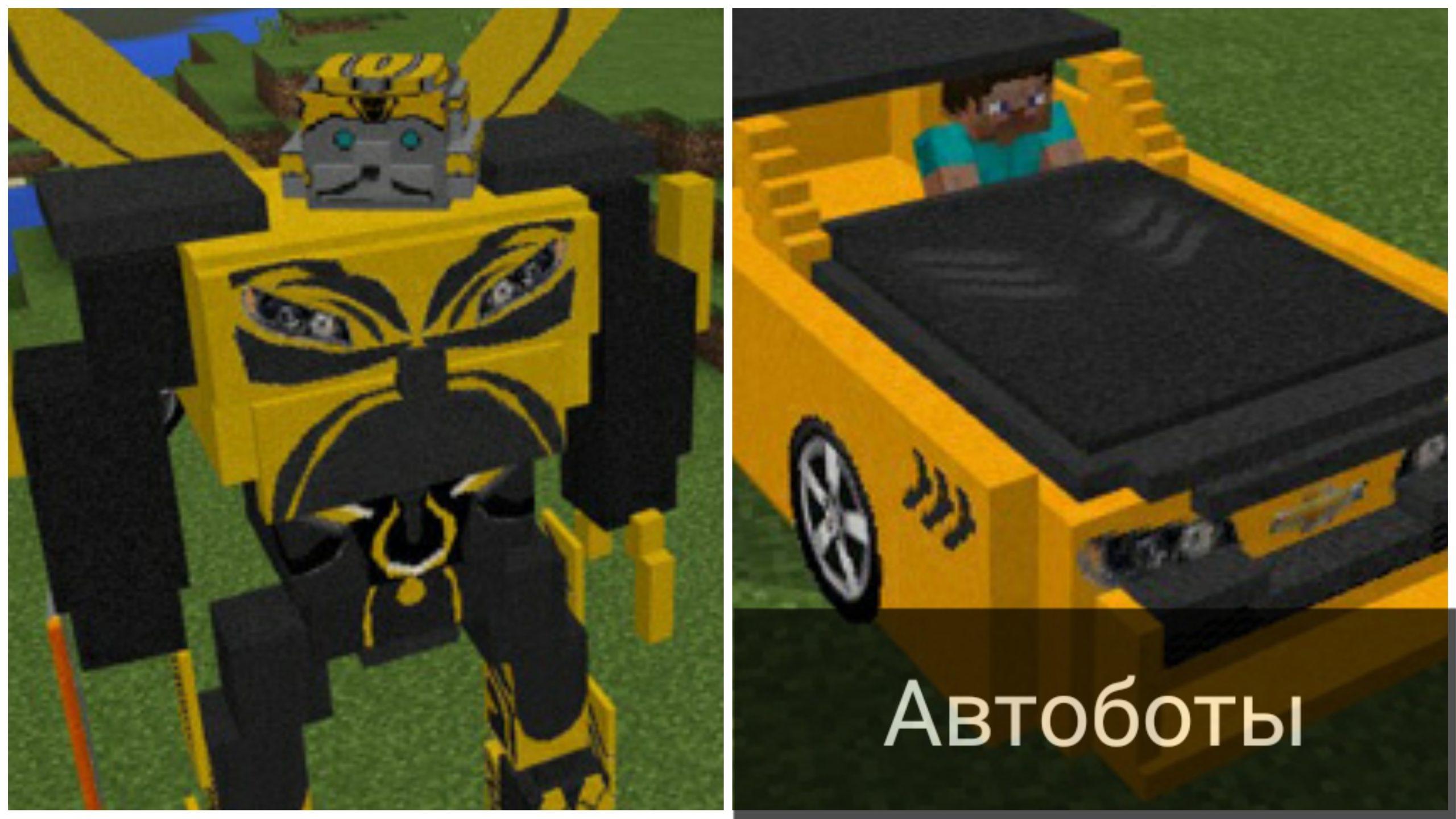 Автоботы в Minecraft PE