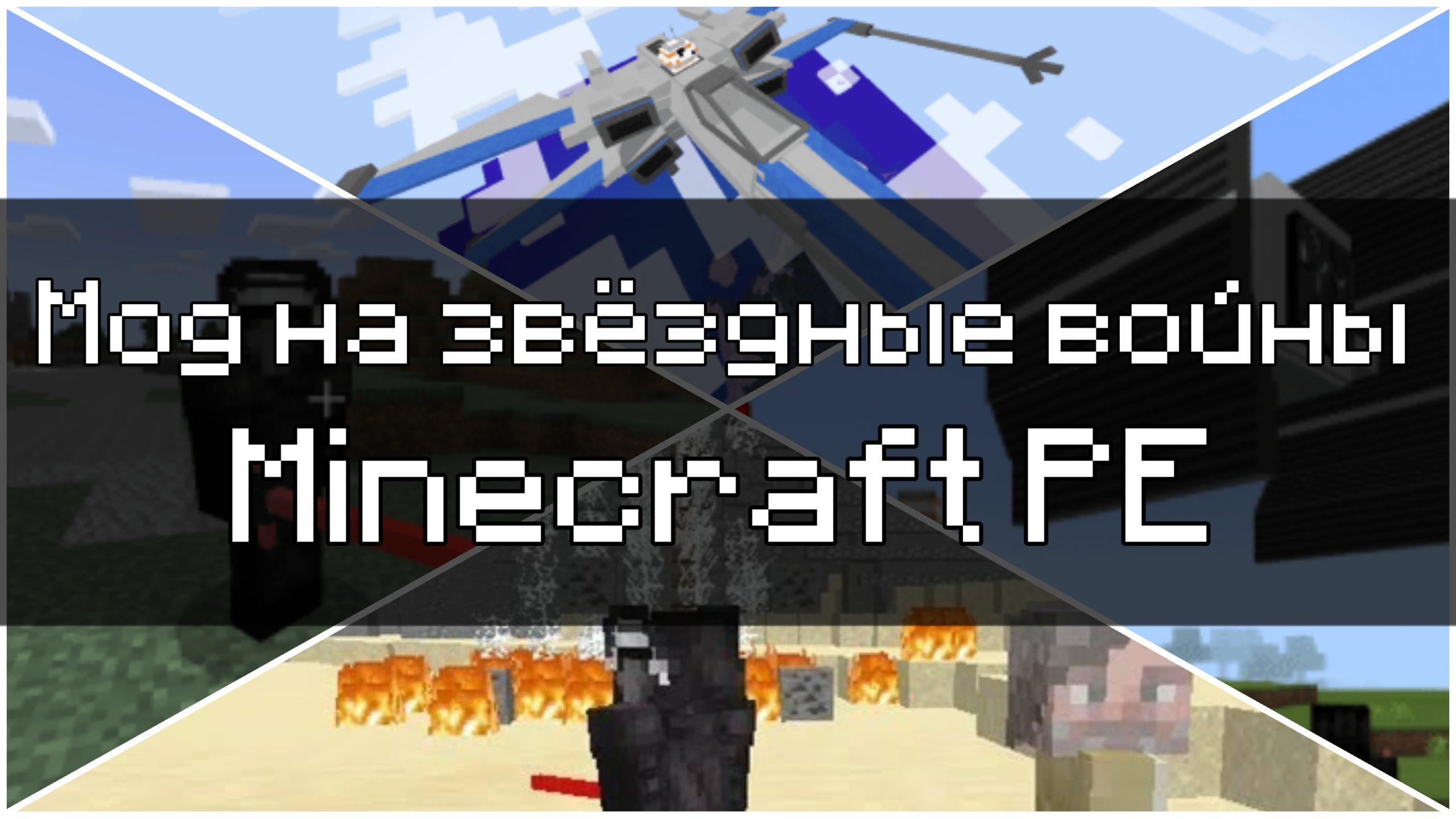 Скачать моды на Звёздные войны для Minecraft PE Бесплатно
