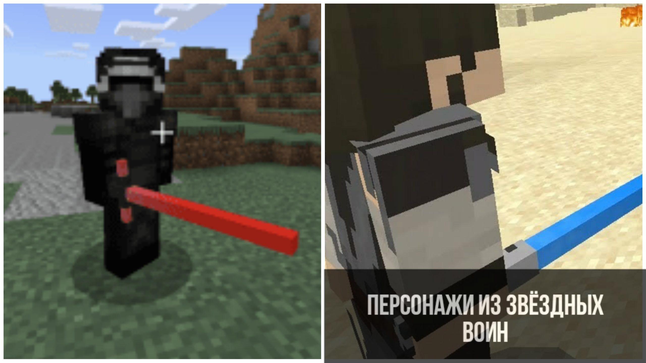 Персонажи из Звёздных войн в Minecraft PE